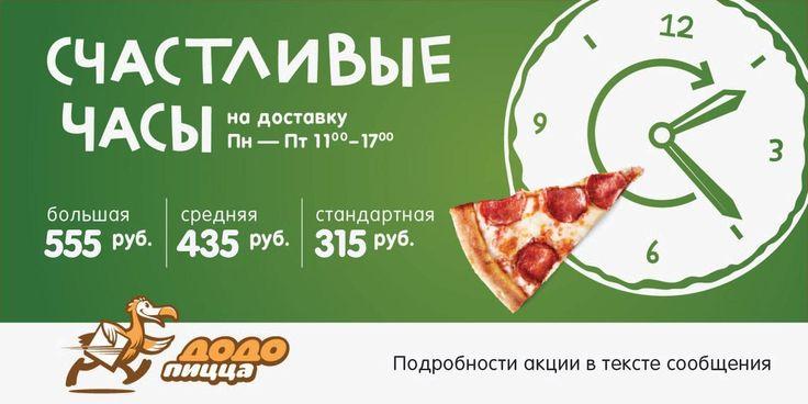 Счастливые часы  Любая пицца с 11:00 до 17:00 в будние дни, по цене: стандартная- 315 руб. , средняя- 435 руб., большая- 555 руб.🍕🎉👍🏻  Действует только на доставку  8-800-333-00-60 / dodopizza.ru  Не забудь поставить ❤ и рассказать друзьям!  Для того чтобы воспользоваться акцией нужно ввести промокод: A55B