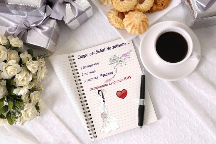Свадебный чек-лист   ЗАГС и дата свадьбы - У Нас Свадьба