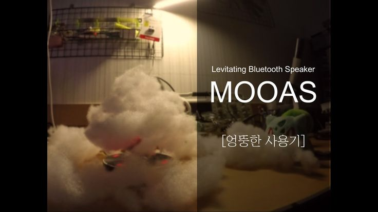 [엉뚱한 사용기] Levitating Bluetooth Speaker MOOAS