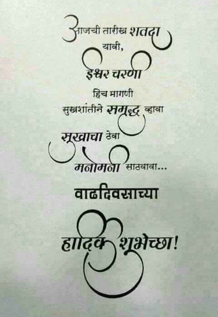 Pin by Santosh Patil on birthday banner   Birthday wishes