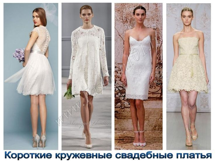 Короткие кружевные свадебные платья