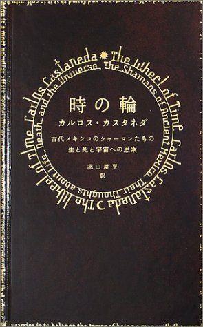 時の輪―古代メキシコのシャーマンたちの生と死と宇宙への思索   カルロス カスタネダ http://www.amazon.co.jp/exec/obidos/ASIN/4872335376/b086b-22 :この本はさながら良く研磨された銅鏡のごとくにそれをのぞき込む人物を映しだす。