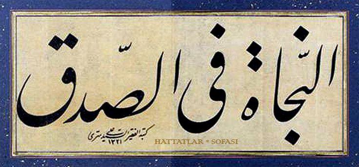 Şeyh Ali Sırrı Efendi: Hayatı ve Eserleri Daha fazla bilgi için gönderiyi ziyaret edin.