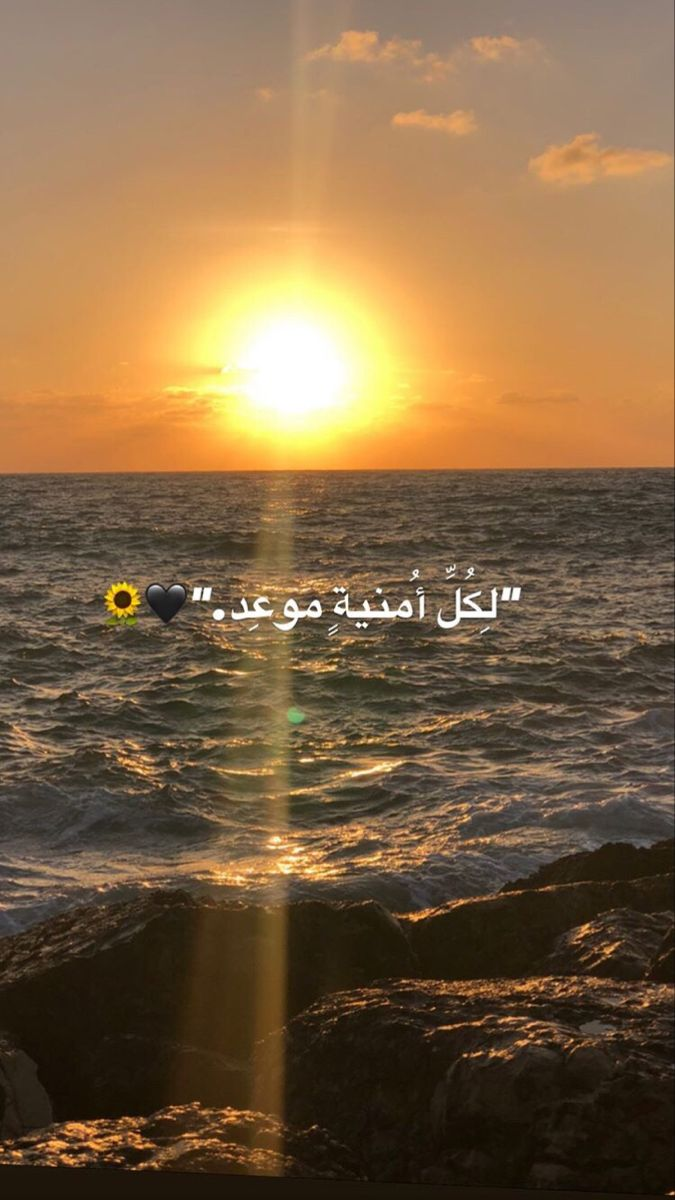 Pin By ه ـــــديـل On كلمات راقيةة Phone Wallpaper Images Ocean Sunset Photography Sunset Photography