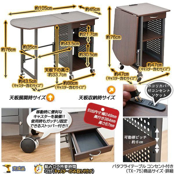 バタフライテーブル コンセント付きパソコンデスク【通販安い・TAKANO】