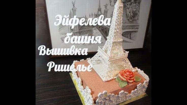 """К 14 февраля! Торт """"Из Парижа с Любовью"""" 2 часть. Вышивка Ришелье. Эйфел..."""