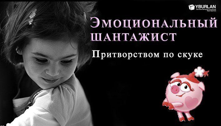 Эмоциональный шантажист: притворством по скуке http://poka-vse-doma.ru/multstudiya/emocionalnyj-shantazhist/