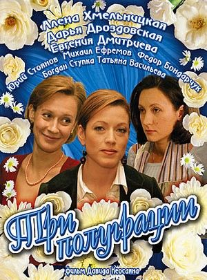 Три полуграции 2006