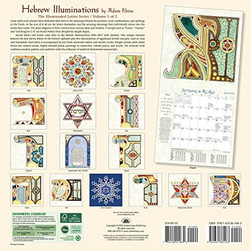 Hebrew Illuminations 2017 Wall Calendar: A 16-Month Jewish Calendar by Adam Rhine (Illuminated Lette