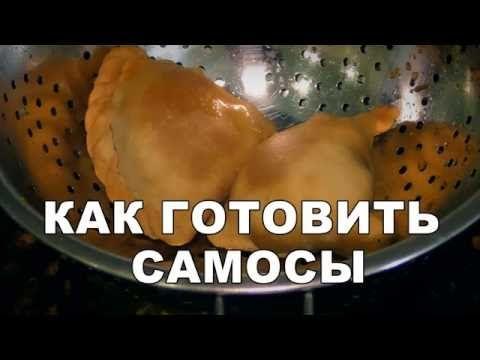 Самосы фруктовые. Индийская кухня.Вкусные жареные пирожки:))) - YouTube