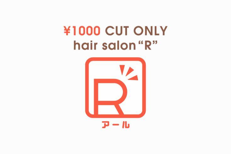 カットサロンのロゴマークデザイン_R
