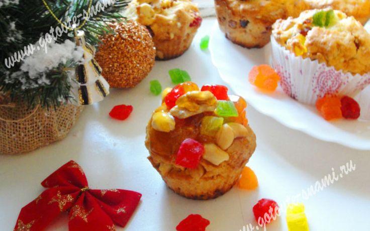 Рождественские кексы с сухофруктами и орехами