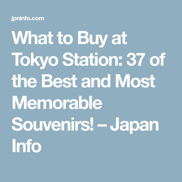 What to Buy at Tokyo Station: 37 of the Best and Most Memorable Souvenirs! – Japan Info