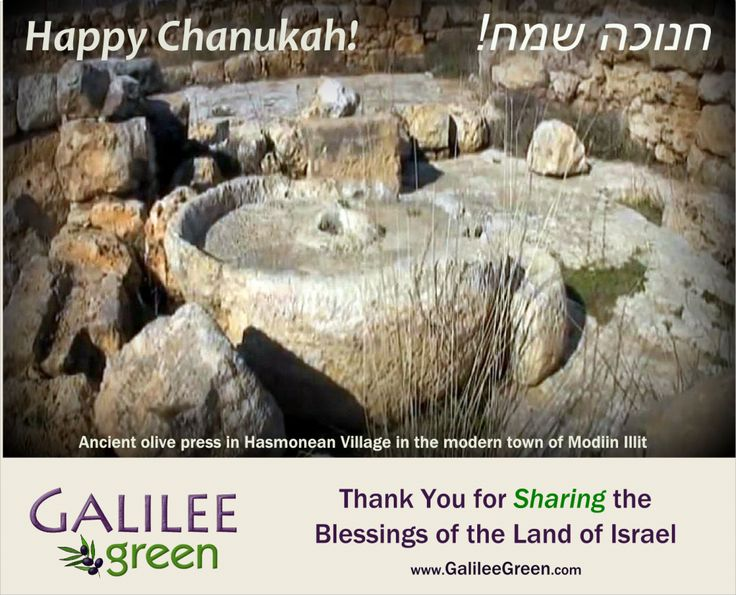Ancient Olive Press near the Macabees Town -  Very near the ancient village of Modiin, home of the Macabees of the Chanukah story, is the modern Israeli town of Modiin Illit...