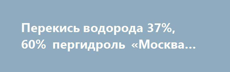 Перекись водорода 37%, 60% пергидроль «Москва RU» http://www.pogruzimvse.ru/doska/?adv_id=295848 ООО «Компания Мега-хим» предлагает со склада в Московской области перекись водорода 37%, 60% в канистрах по 34,0 и по 12,0 кг. Продукция отпускается только юридическим лицам по безналичному расчету. Всегда есть в наличии на складе. Так же наша организация предлагает широкий ассортимент химических реактивов от технических до реактивных. Осуществляется доставка автотранспортом и через транспортные…