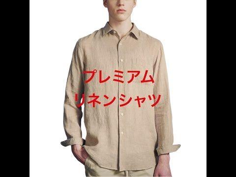 ユニクロ|プレミアムリネンシャツ(長袖)|MEN(メンズ)|公式オンラインストア(通販サイト)