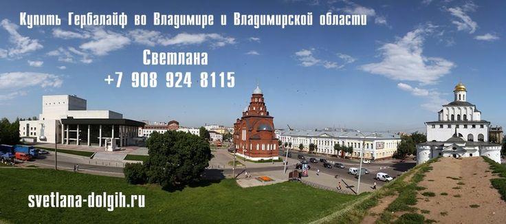 Как и где самостоятельно купить продукты Гербалайф со скидкой во Владимире и Владимирской области?