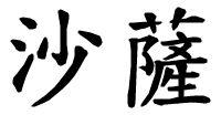 Shasa - nome di persona in cinese