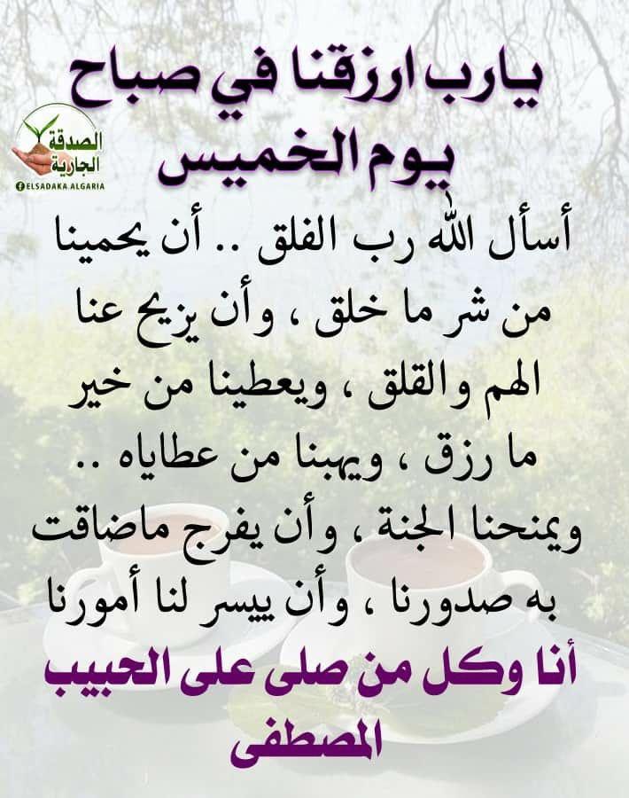 Pin By The Noble Quran On I Love Allah Quran Islam The Prophet Miracles Hadith Heaven Prophets Faith Prayer Dua حكم وعبر احاديث الله اسلام قرآن دعاء Good Morning Faith Lins