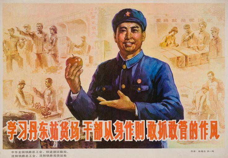 "c. 1970 ""Set a Good Example, Fight Corruption."""