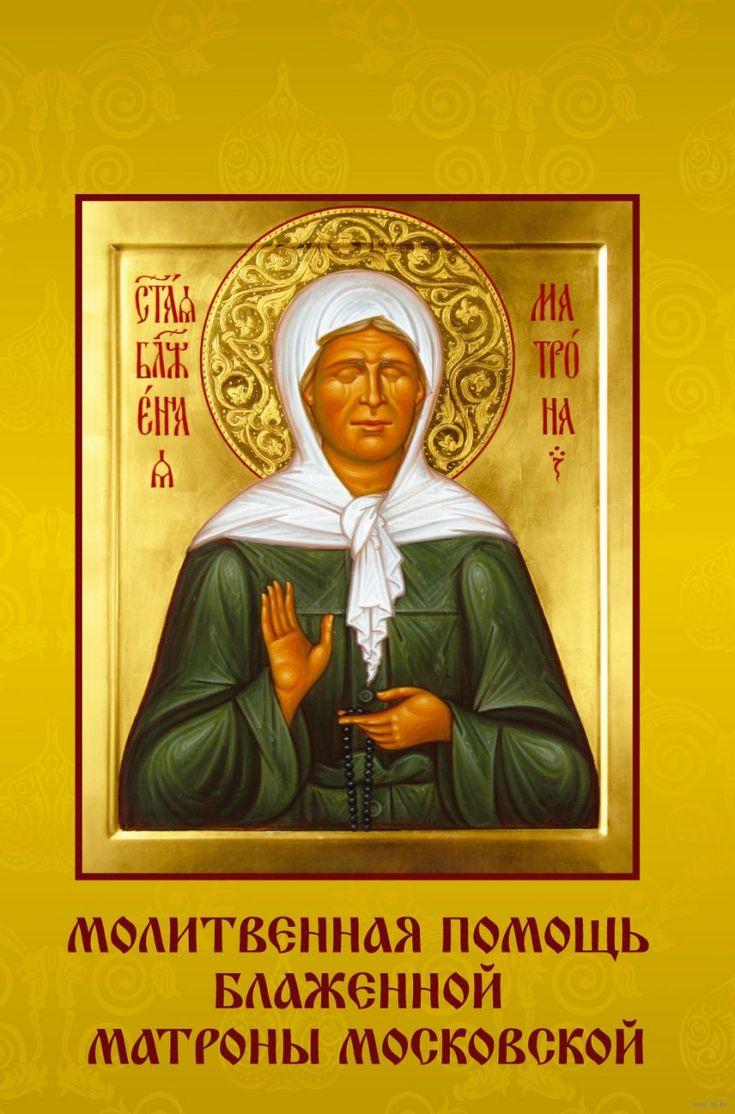 7 марта Обретение мощей блаженной Матроны Московской (1998).