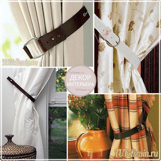 Украшения для штор - подхваты » Дизайн & Декор своими руками