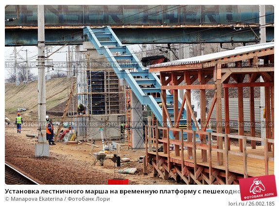Установка лестничного марша на временную платформу с пешеходного моста на платформе Лось (Москва) © Manapova Ekaterina / Фотобанк Лори