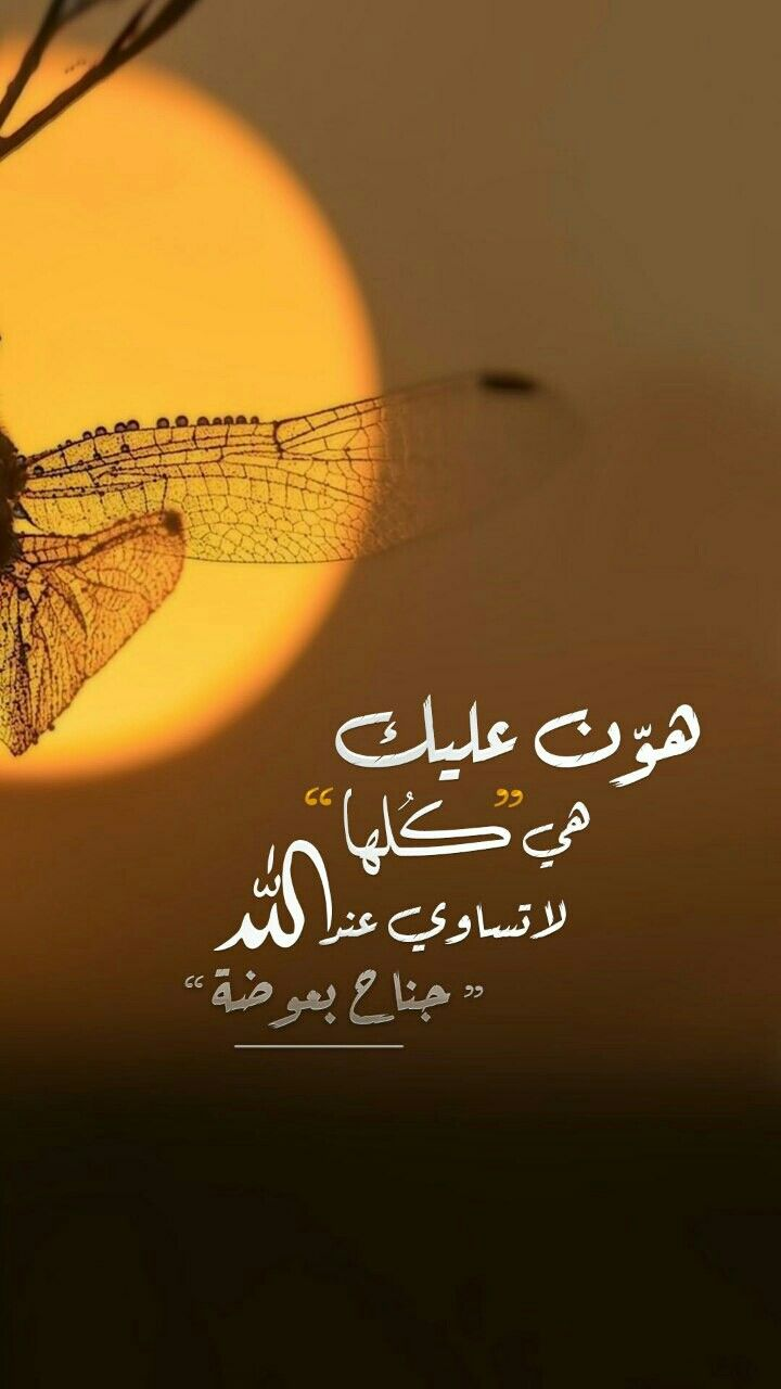 Pin By سعيد الحربي On غفف Minimalism Challenge Islamic Pictures Arabic Love Quotes