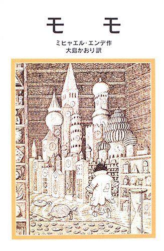 モモ (岩波少年文庫(127)) ミヒャエル・エンデ, http://www.amazon.co.jp/dp/4001141272/ref=cm_sw_r_pi_dp_D1LRsb0ZF9G3G