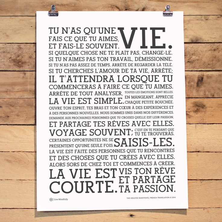 Holstee Manifesto French Poster | Holstee
