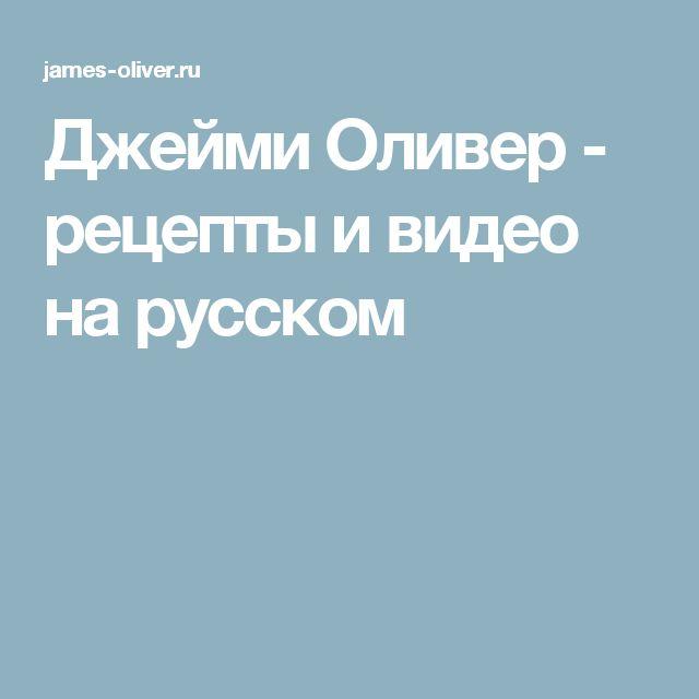 Джейми Оливер - рецепты и видео на русском