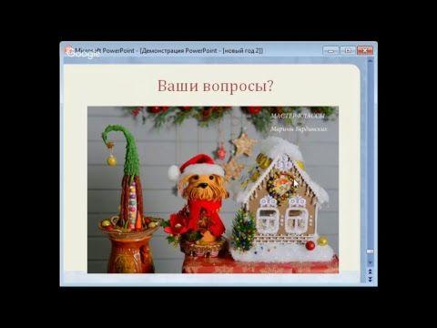 Новогодние посиделки 2. Источники творчества, материалы.