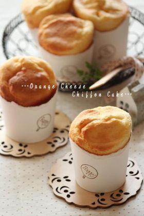 「オレンジ・チーズシフォン。」ChococoHS | お菓子・パンのレシピや作り方【corecle*コレクル】