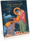 Children's :: Saint Dionysios of Zakynthos - Orthodox Marketplace - Official Online Store of the Greek Orthodox Archdiocese
