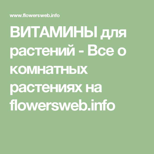 ВИТАМИНЫ для растений - Все о комнатных растениях на flowersweb.info