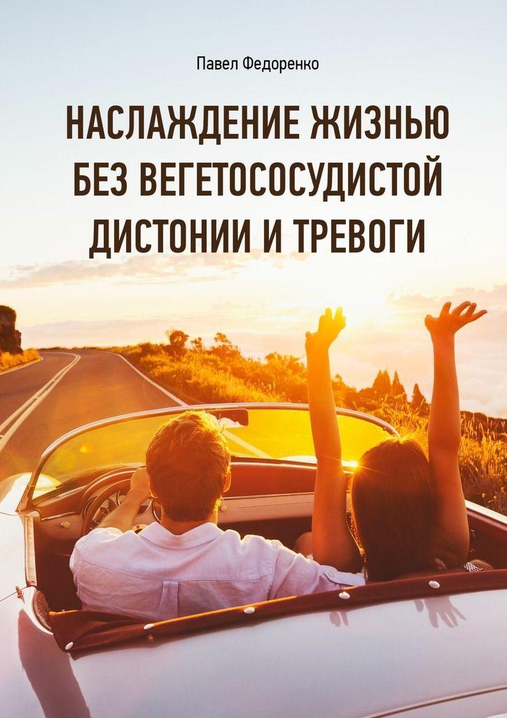 Наслаждение жизнью без вегетососудистой дистонии и тревоги #литература, #журнал, #чтение, #детскиекниги, #любовныйроман, #юмор