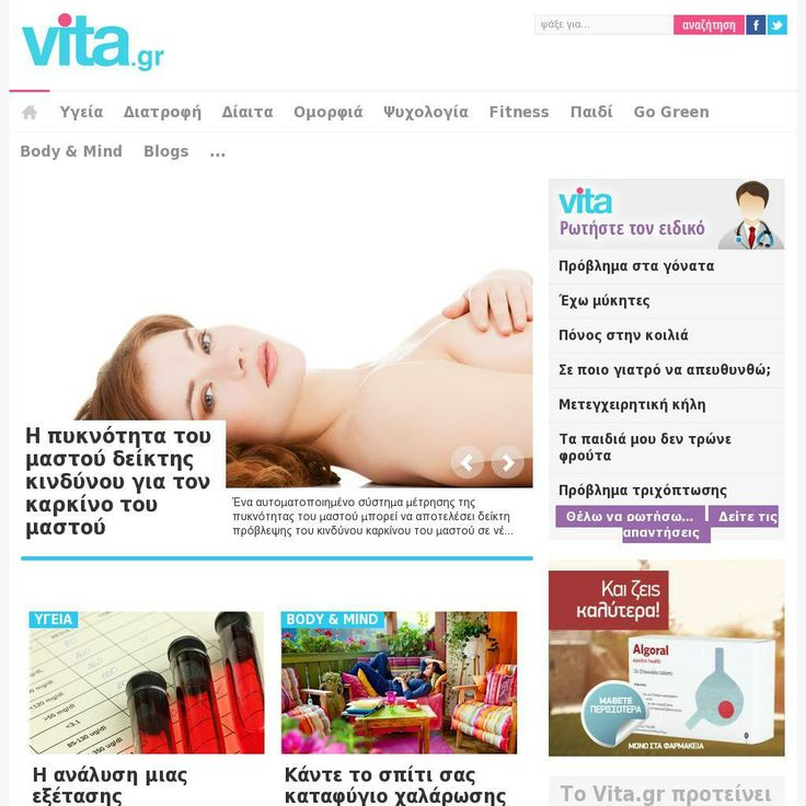 Website 'www.vita.gr' snapped on Snapito!