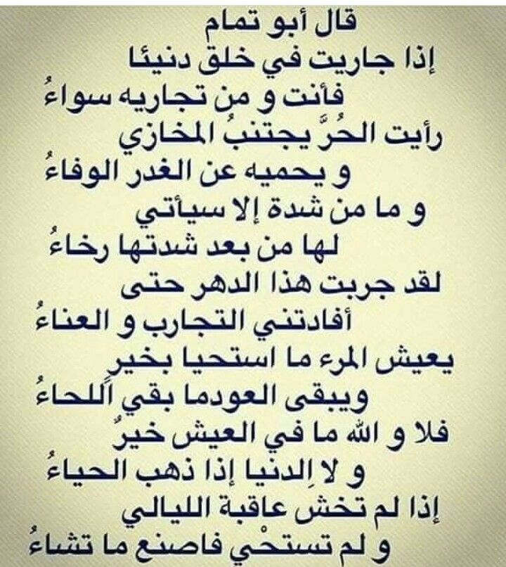 Pin By Hind Alkayed On أب ي ات و أش ع ار Quotations Words Words Of Wisdom