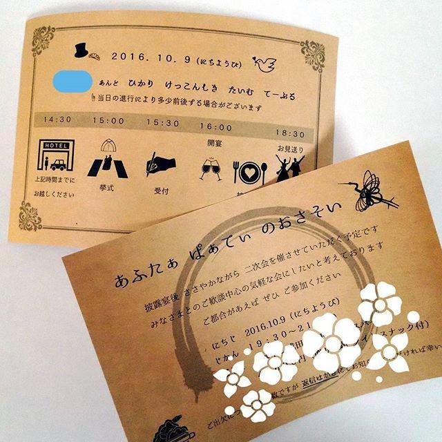 なんと結婚式まで今日であと100日だそうです (同じマルキュー花嫁さんのpostで知りました笑)  最近は招待状の準備を細々しております 宛名書きはもう済ませたので、igを参考にさせていただいて、同封するタイムテーブルと二次会案内をDIYしました フリーフォントが可愛くて可愛くて平仮名を多様してしまいました  #プレ花嫁#2016秋婚#マルキュー花嫁#結婚式招待状#タイムライン#二次会案内#marry本ペーパーアイテム