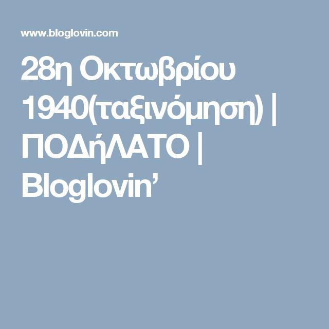 28η Οκτωβρίου 1940(ταξινόμηση) | ΠΟΔήΛΑΤΟ | Bloglovin'