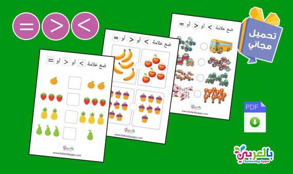 تعليم الارقام العربية للاطفال بطاقات الارقام بالحروف جاهزة للطباعة بالعربي نتعلم Games Monopoly Kids