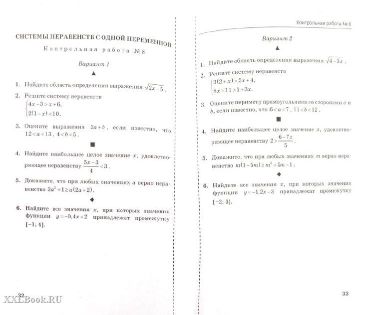 Математика 1 класс кочурова тетрадь 2 урок 52ответы в рисунках