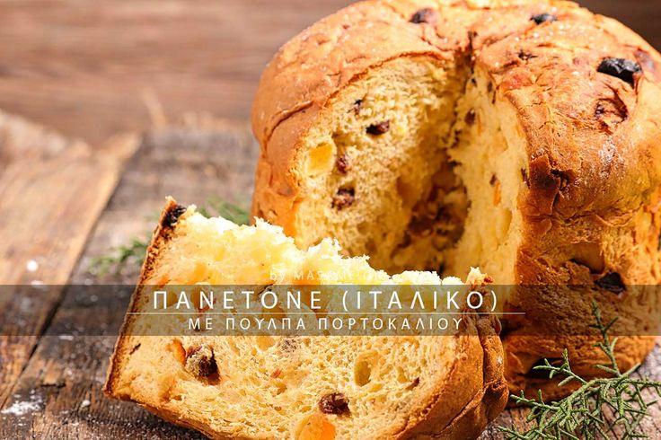 Πανετόνε ιταλικό με πούλπα πορτοκαλιού. Το πασίγνωστο και πεντανόστιμο χριστουγεννιάτικο κέικ, από το Μιλάνο. Ένα από τα πιο δύσκολα και υπομονετικά γλυκά! Η συνταγή είναι από Ιταλίδα γιαγιά μίας φίλης του site μας, την Alessandra. Ευτυχώς δε χρειάστηκε να το φτιάξω αλλά μόνο να το φάω...