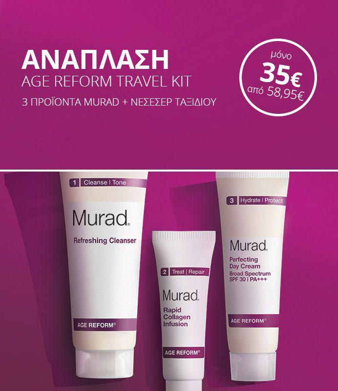 Super αντιρυτιδικό travel kit από τη Murad σε απίστευτη προσφορά για ένα ακόμα μήνα! #travelkit #murad #antiage #facecreams #cosmetics #agereform #mfdayspa