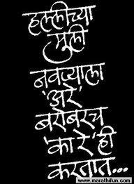 21 Best Marathi Quotes Images On Pinterest Marathi