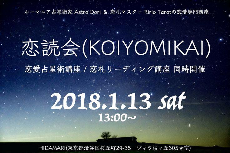 2018年1月13日 渋谷 恋愛専門カード恋札考案者のRirio Tarotとルーマニア西洋占星術家のAstro☆Doriによる恋占い講座です。  おしゃれな教室で、好きな人の気持ちを読んでみよう♩ 簡単・優しくお教えいたします。