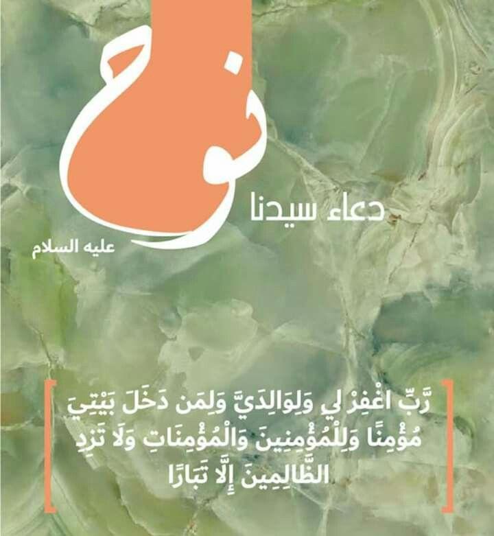دعاء سيدنا نوح Famous Prayers Islam Beliefs Quran Verses