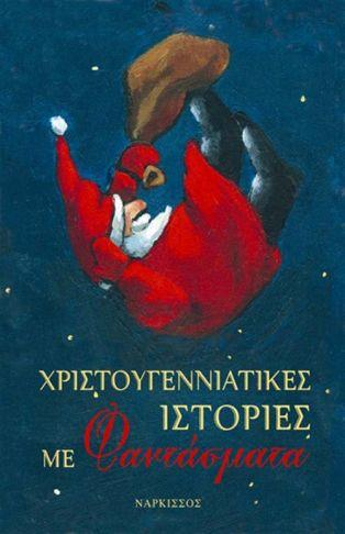 OFroggy, πήρε τιςΧριστουγεννιάτικες Ιστορίες με Φαντάσματα, μια μεγάλη συλλογή απο ιστοριούλες, σε ένα πολύ ωραίο βιβλίο με σκληρό δέσιμο και 380 χορταστικές σελίδες!!!