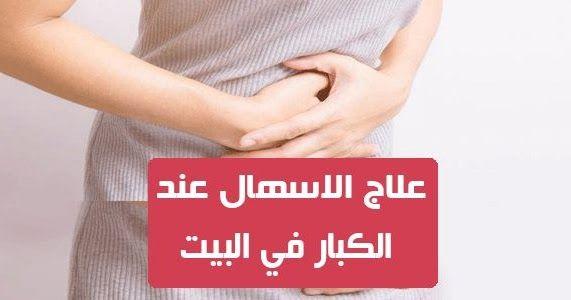 علاج الاسهال عند الكبار في البيت الإسهال هو حالة يتم فيها تفريغ البراز المائي من الأمعاء بسبب الفيروس أو البكتيريا أو الطفيليات Calm Artwork Calm Holding Hands