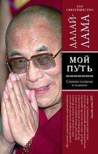 Его Святейшество Далай-лама. Мой путь